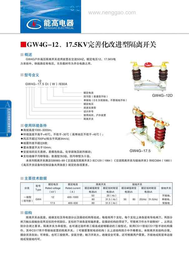 GW4G-12、17.5KV完善化改进型隔离开关(图文)