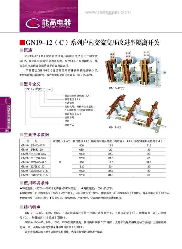 GN19-12(C)系列户内交流高压改进型隔离开关(图文)