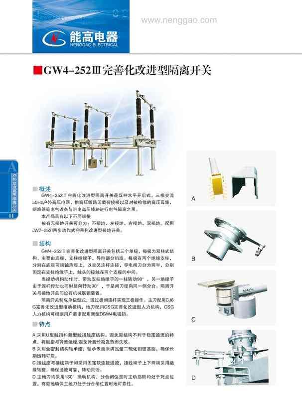 GW4-252Ⅲ完善化改进型隔离开关(图文)