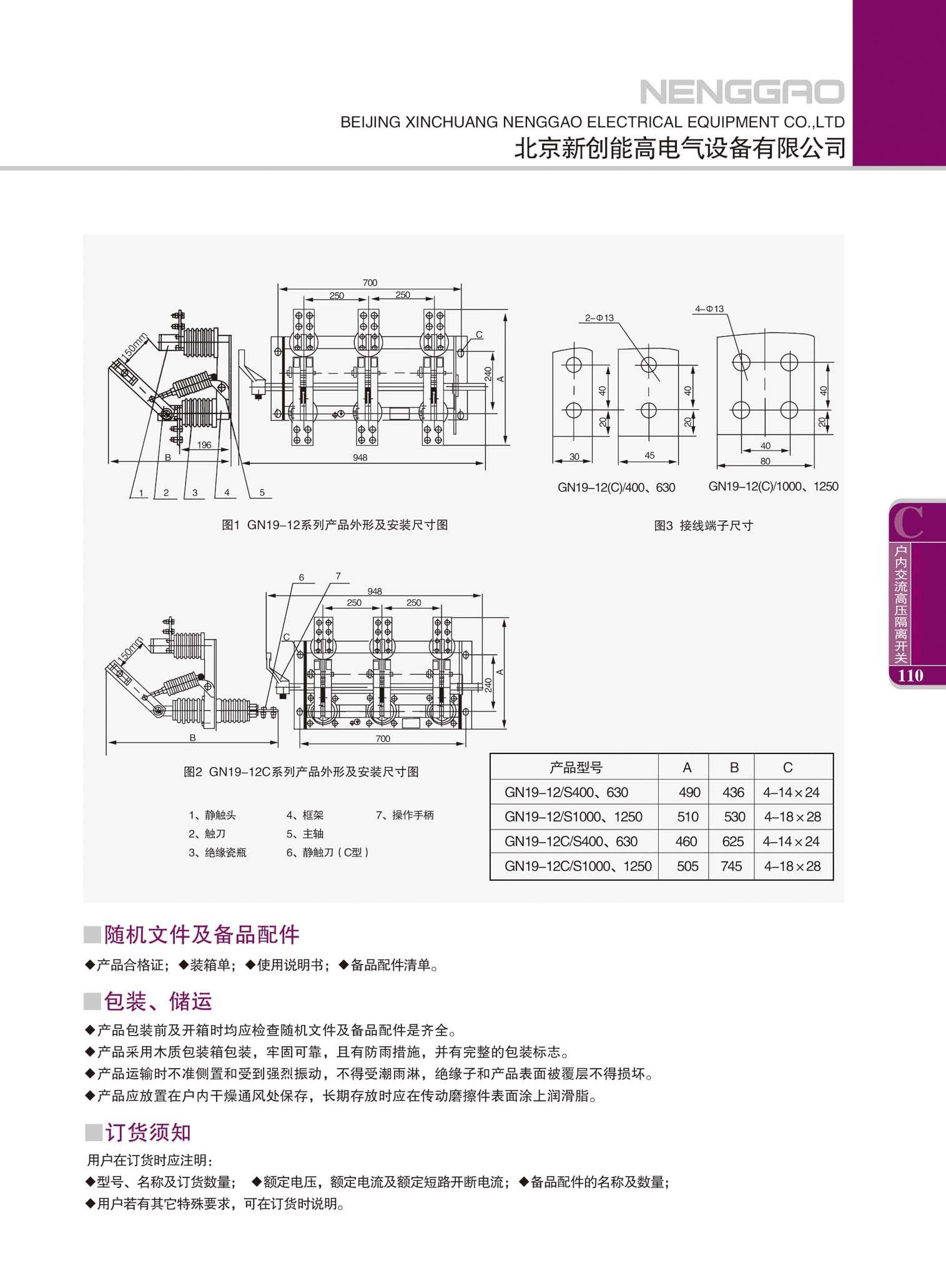 GN19-12(C)系列户内交流高压改进型隔离开关