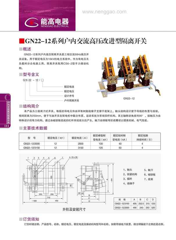 GN22-12系列户内交流高压改进型隔离开关(图文)