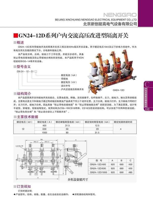 GN24-12D系列户内交流高压改进型隔离开关(图文)