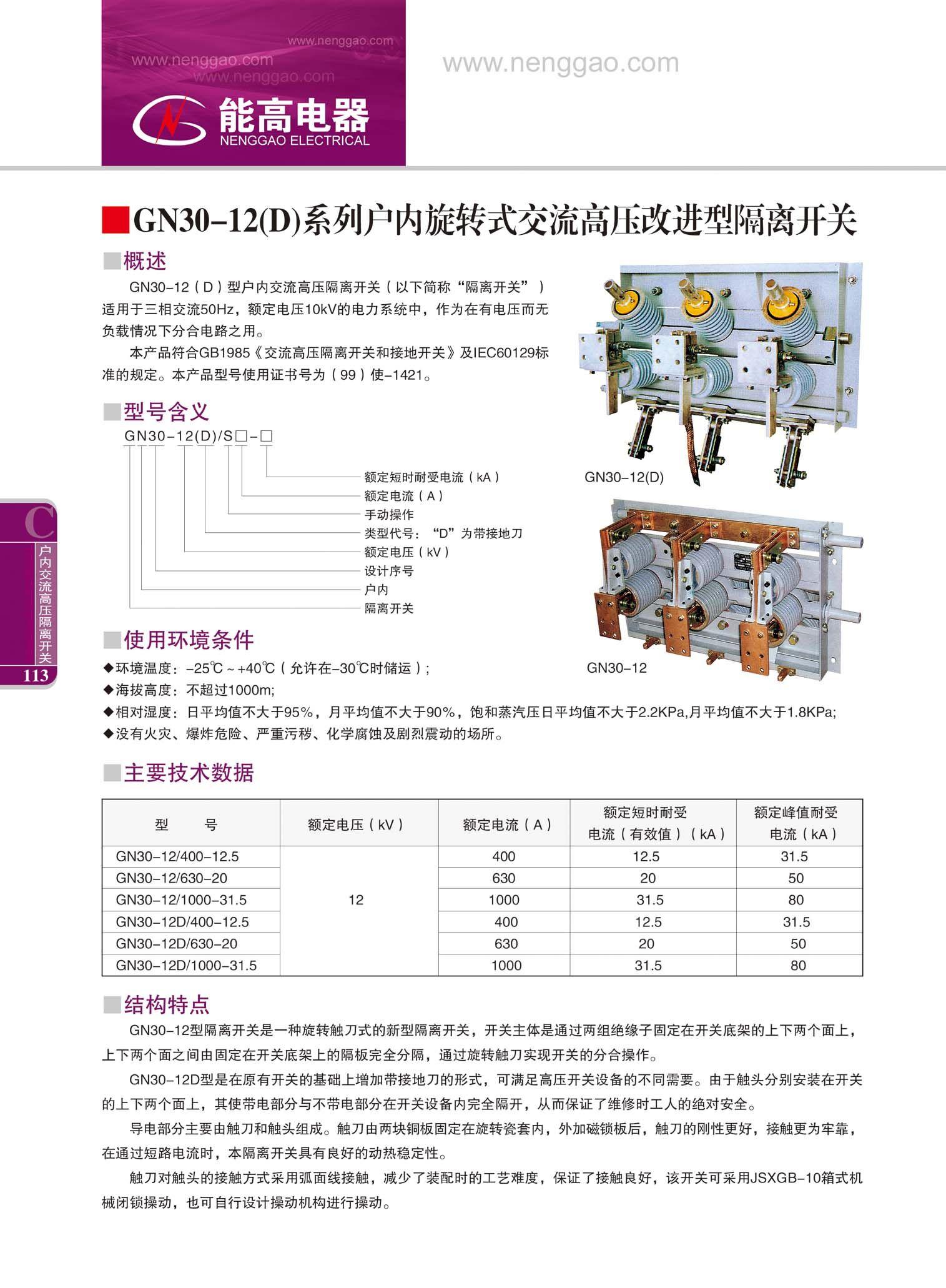 GN30-12D系列户内交流高压改进型隔离开关