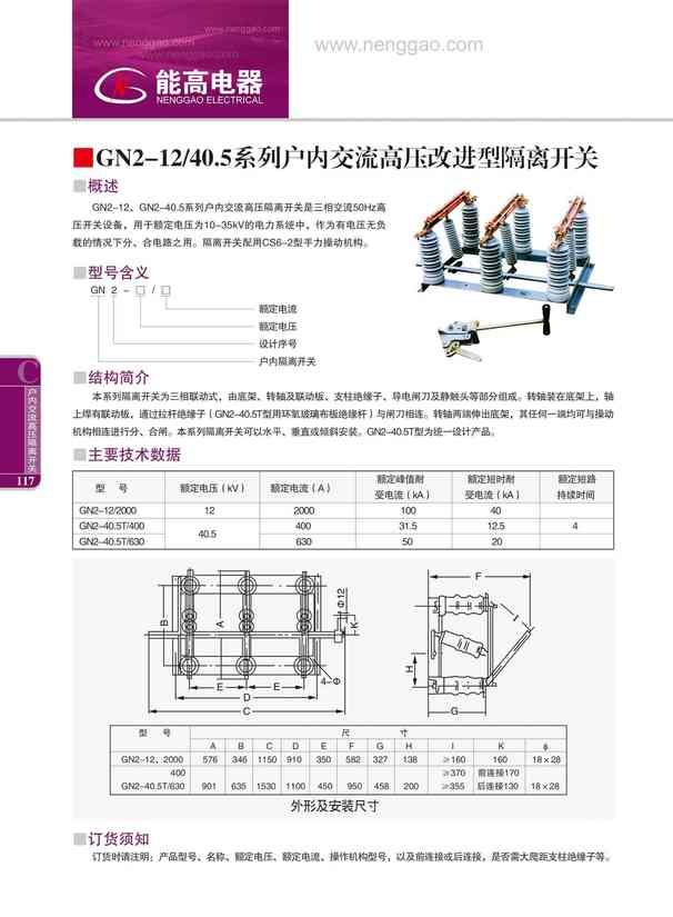 GN2-12、40.5系列户内交流高压改进型隔离开关(图文)
