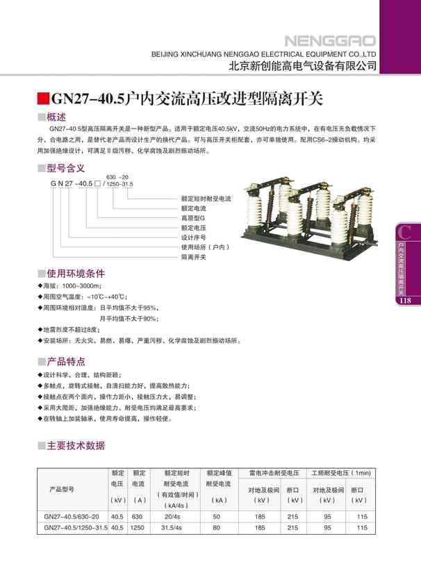 GN27-40.5系列户内交流高压改进型隔离开关(图文)
