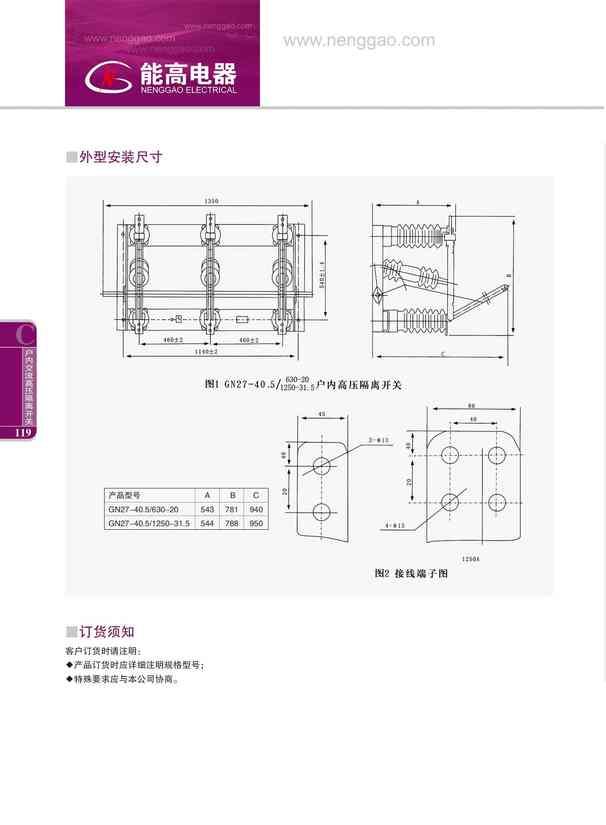 GN-12型单向、双向隔离开关(图文)