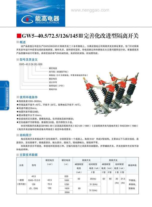 GW5-40.5/72.5/126/145Ⅲ完善化改进型隔离开关(图文)