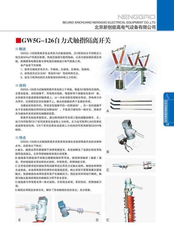 GW5G-126自力式触指隔离开关(图文)