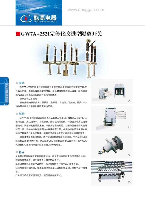GW7A-252Ⅰ完善化改进型隔离开关(图文)