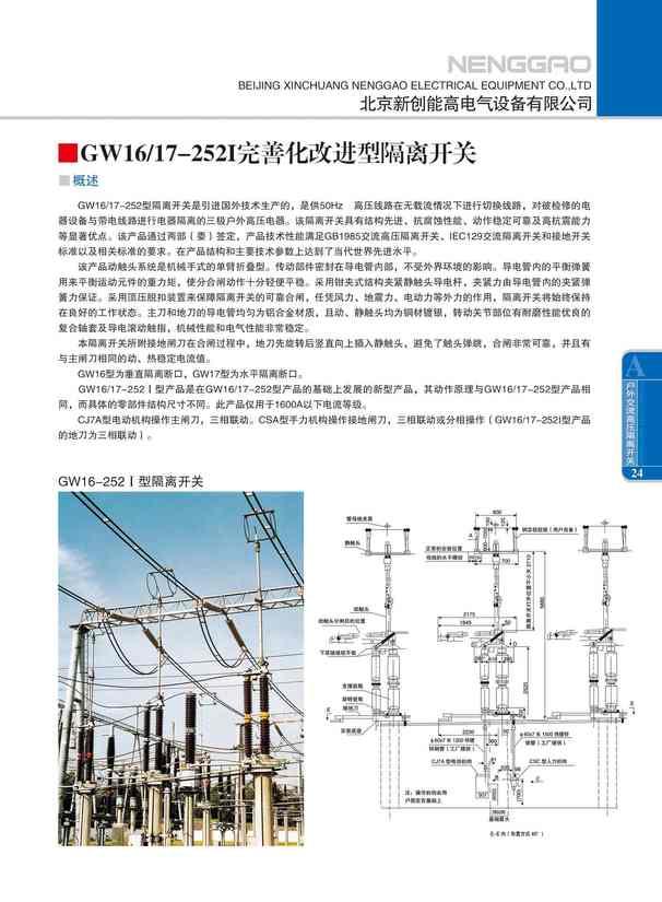 GW16/17-252Ⅰ完善化改进型隔离开关(图文)