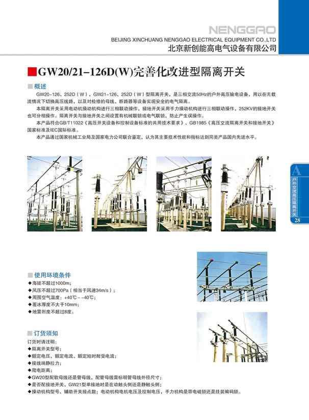 GW20/21-126D(W)完善化改进型隔离开关(图文)