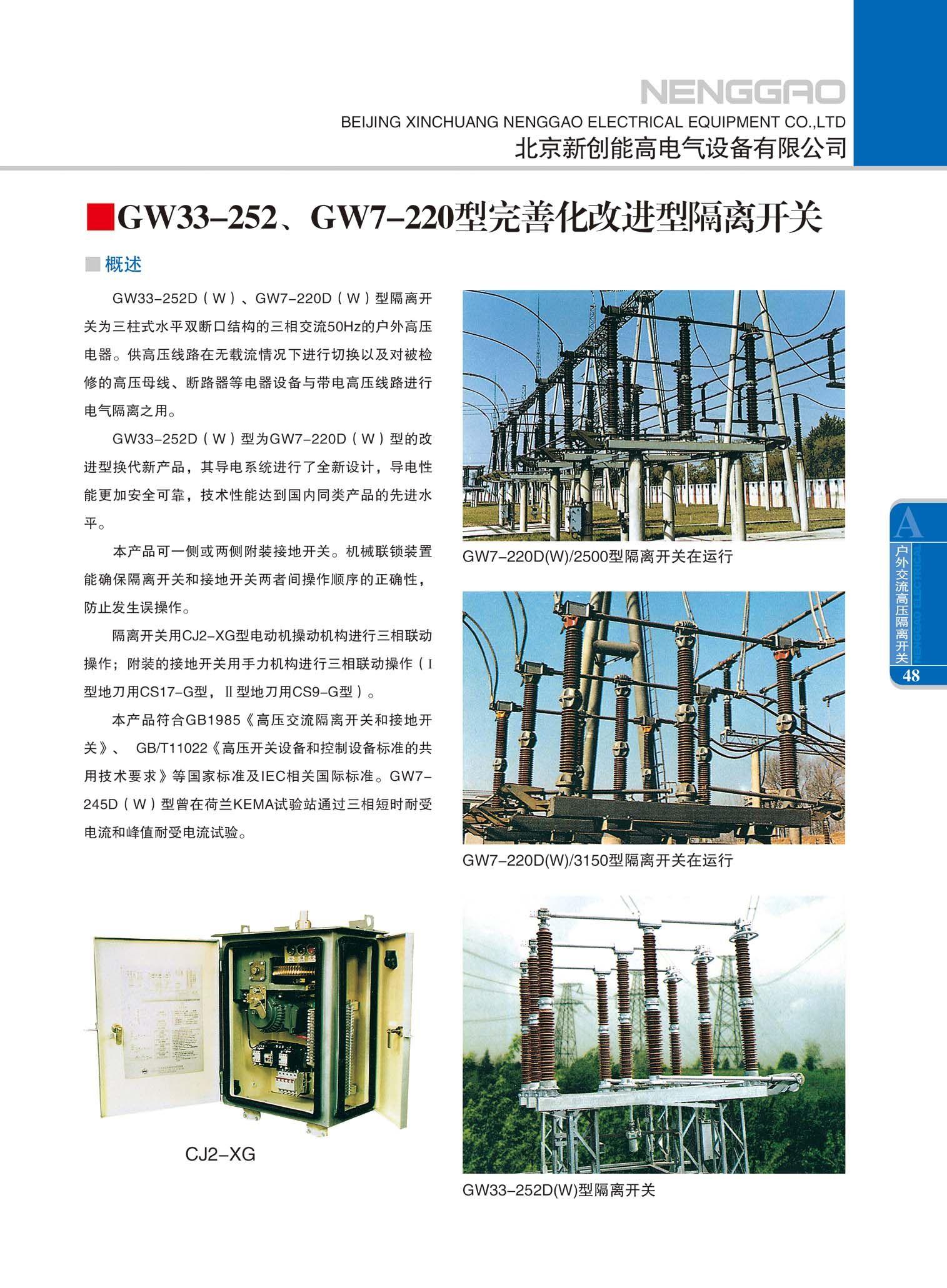 GW33A-252、GW7-220完善化改进型隔离开关