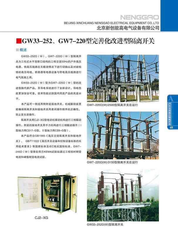 GW33-252、GW7-220型完善化改进型隔离开关(图文)