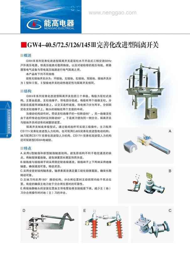 GW4-40.5/72.5/126/145Ⅲ完善化改进型隔离开关(图文)