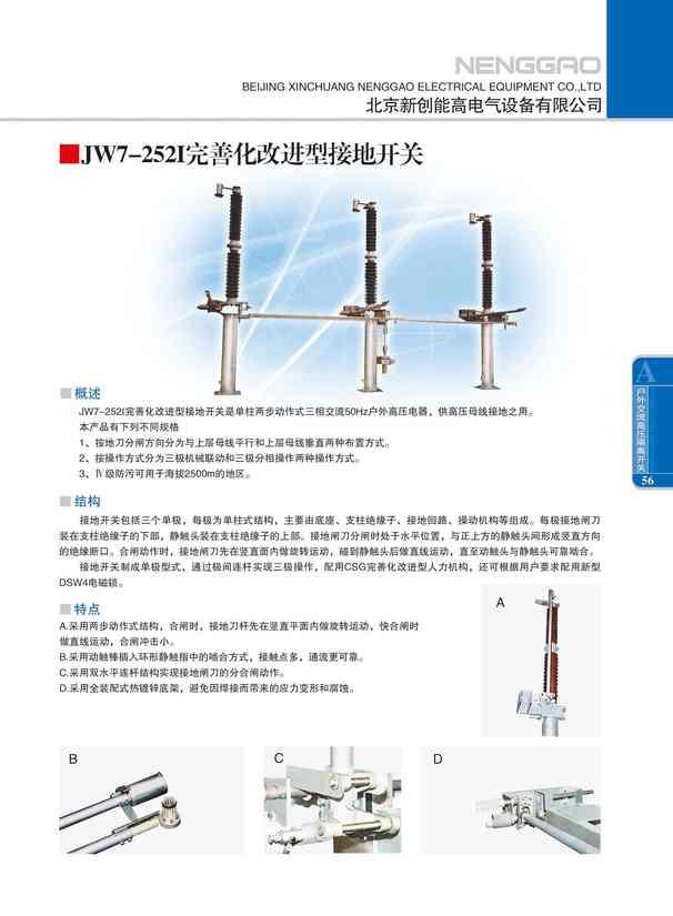 JW7-252Ⅰ完善化改进型隔离开关(图文)
