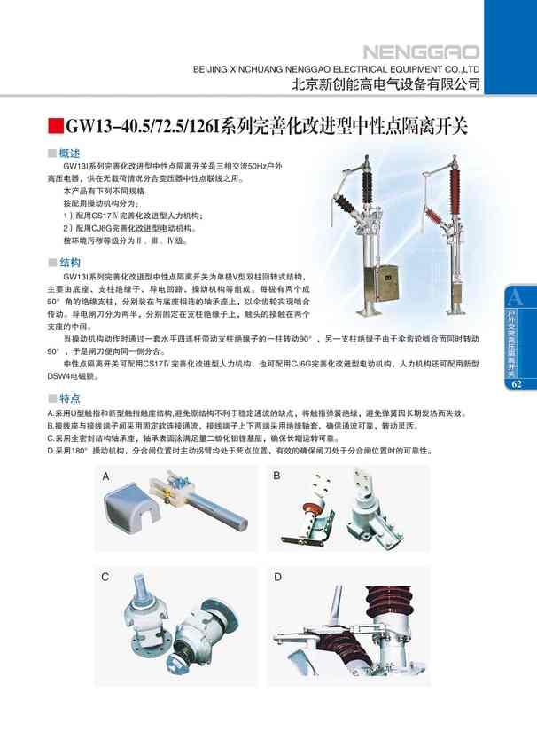 GW13-40.5/72.5/126Ⅰ系列完善化改造型中性点隔离开关(图文)