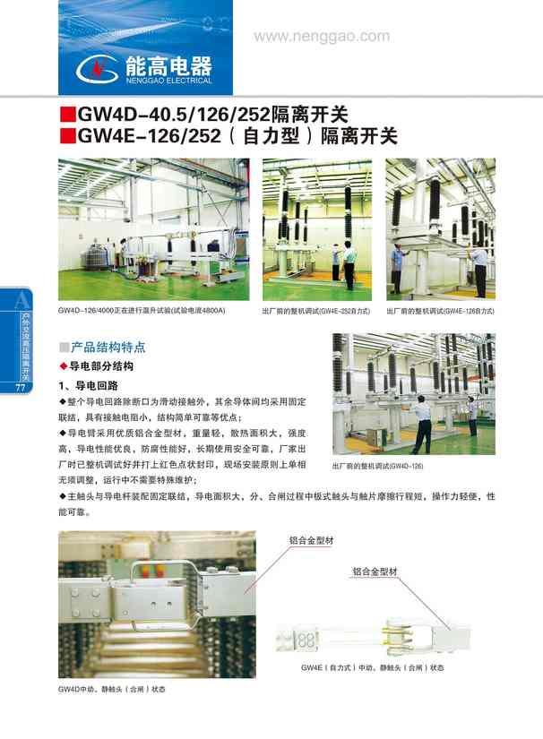GW4D-40.5/126/252隔离开关GW4E-126/252(自力型)隔离开关(图文)