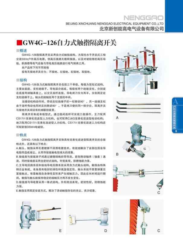 GW4G-126自力式触指隔离开关(图文)