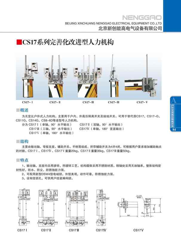 CS17系列完善化改进型人力机构(图文)