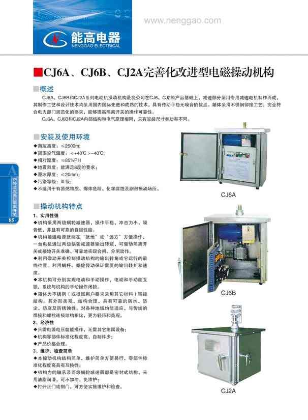CJ6A、CJ6B、CJ2A完善化改进型电磁操作机构(图文)