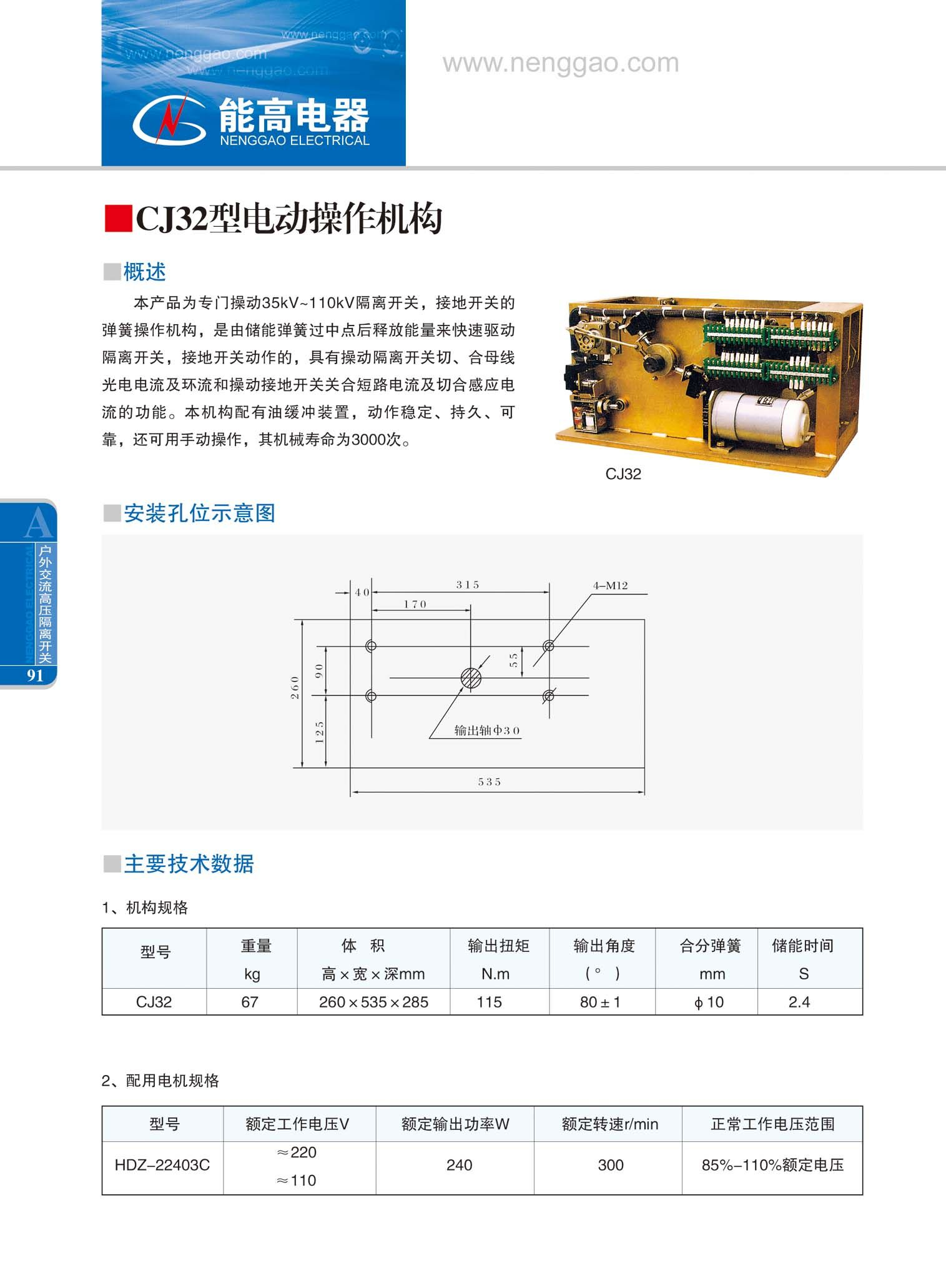 CJ32型电动操作机构