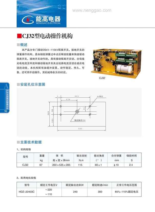 CJ32型电动操作机构(图文)