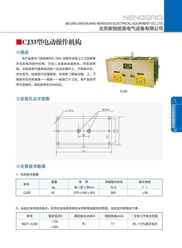 CJ33型电动操作机构(图文)