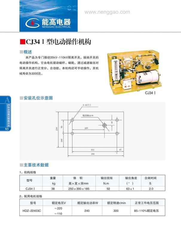 CJ34Ⅰ型电动操作机构(图文)