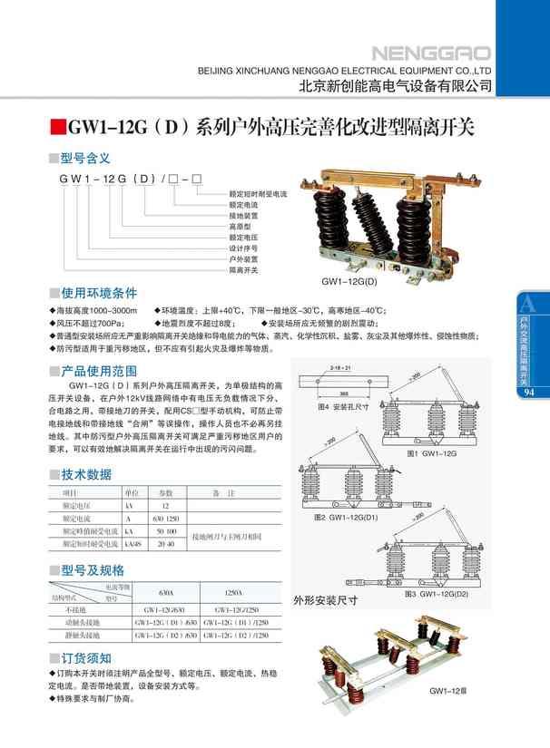 GW1-12G(D)系列户外高压完善化改进型隔离开关(图文)