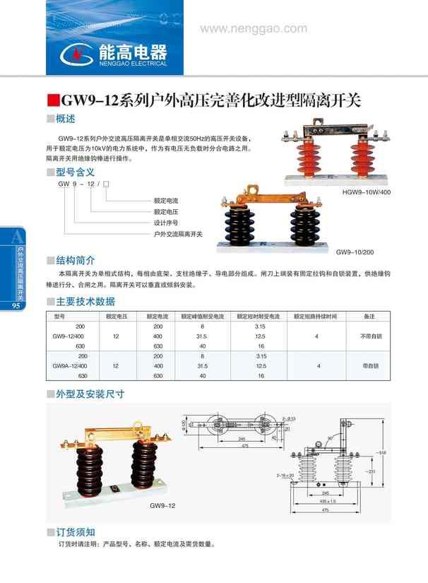 GW9-12系列户外高压完善化改进型隔离开关(图文)