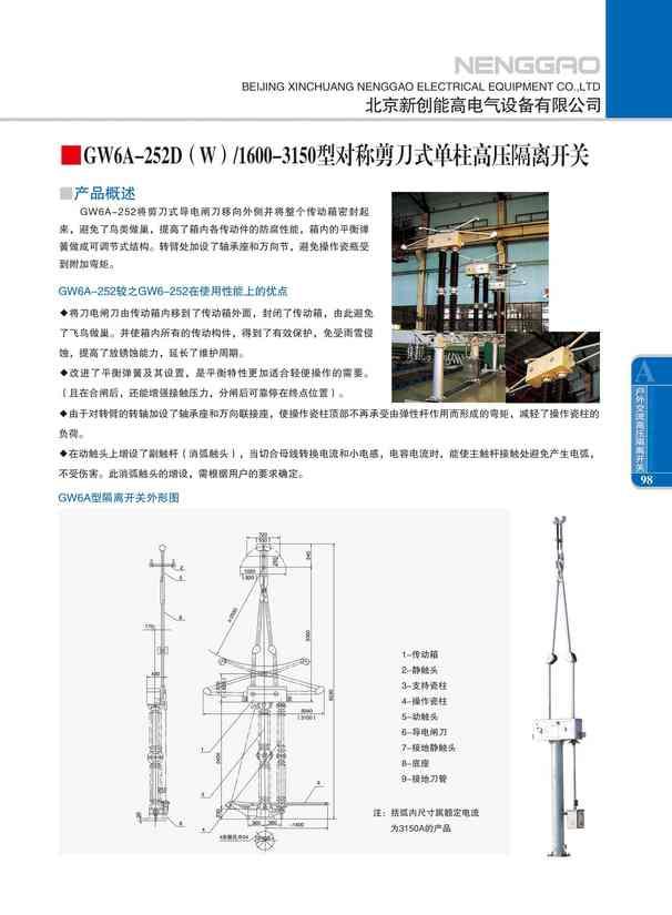 GW6A-252D(W)/1600-3150型对称剪刀式单柱高压隔离开关(图文)