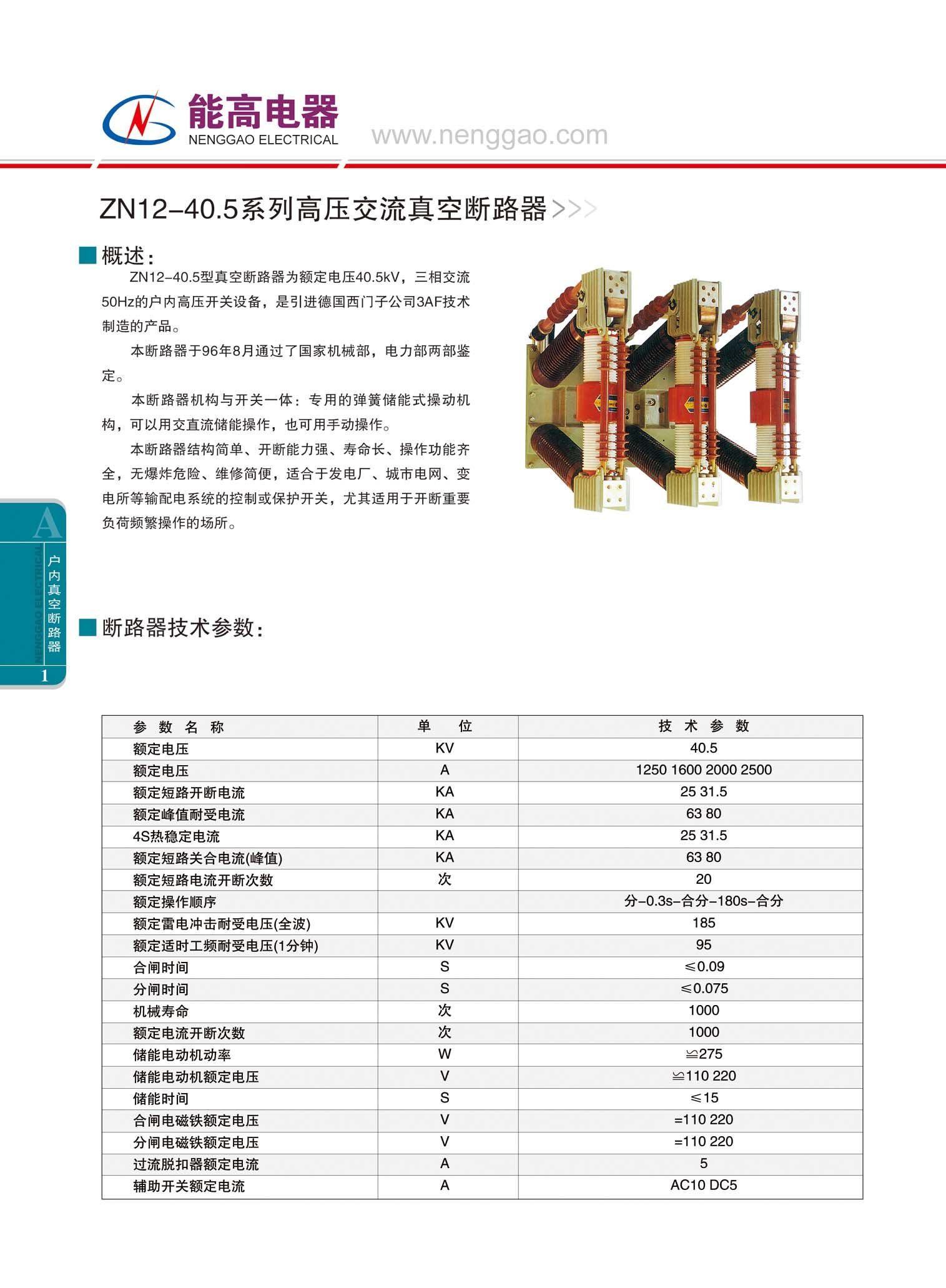 FZW□-40.5系列户外高压隔离真空负荷开关
