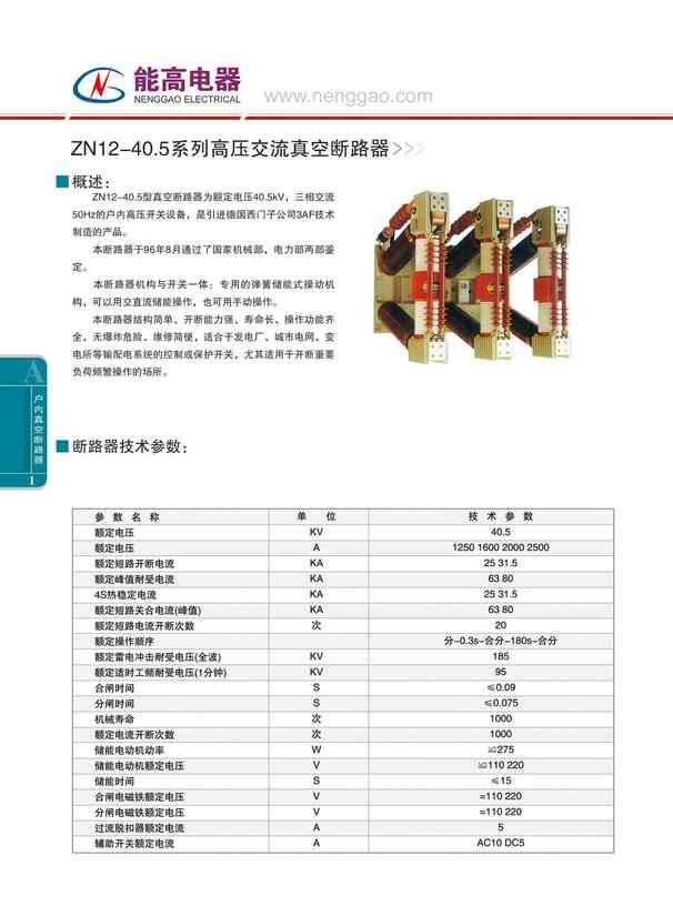 ZN12-40.5系列高压交流真空断路器(图文)