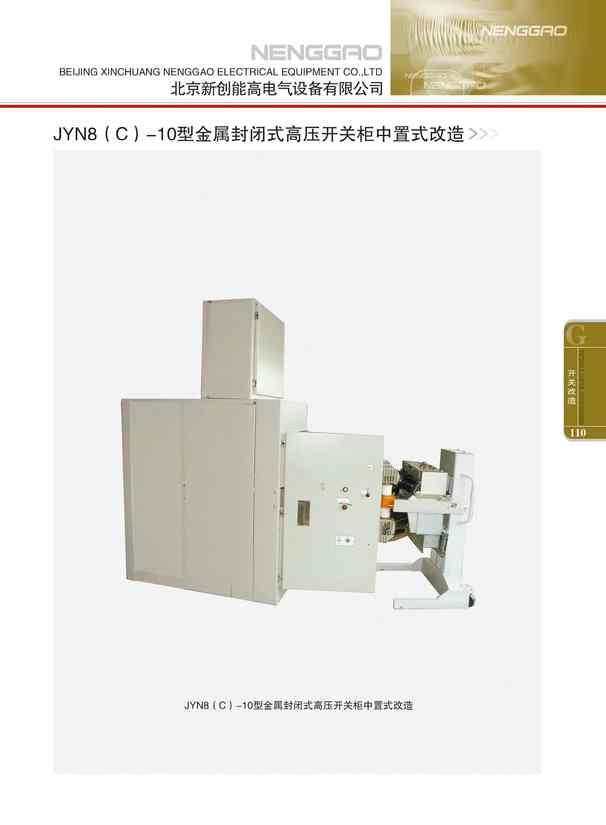 YN8(C)-10型金属封闭式高压开关柜中置式改造(图文)
