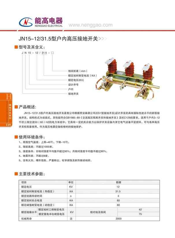 JN15-12/31.5型户内高压接地开关(图文)