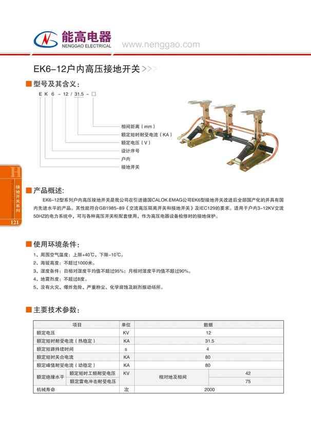 EK6-12户内高压接地开关(图文)