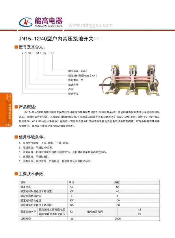 JN15-12/40型EK6-12户内高压接地开关(图文)