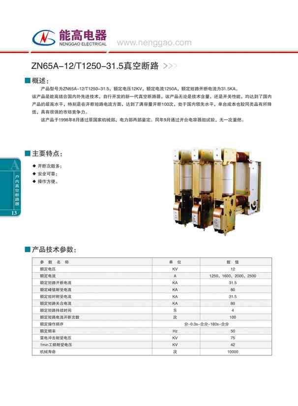 ZN65A-12/T1250-31真空断路器(图文)