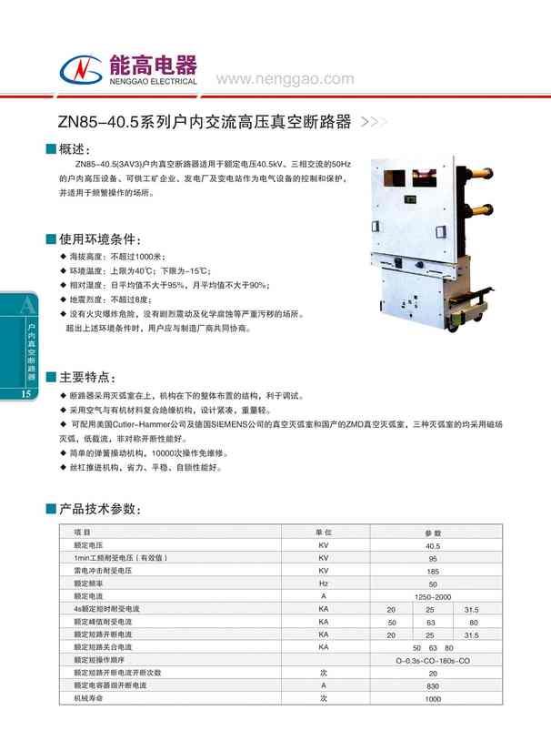 ZN85-40.5系列户内交流高压真空断路器(图文)