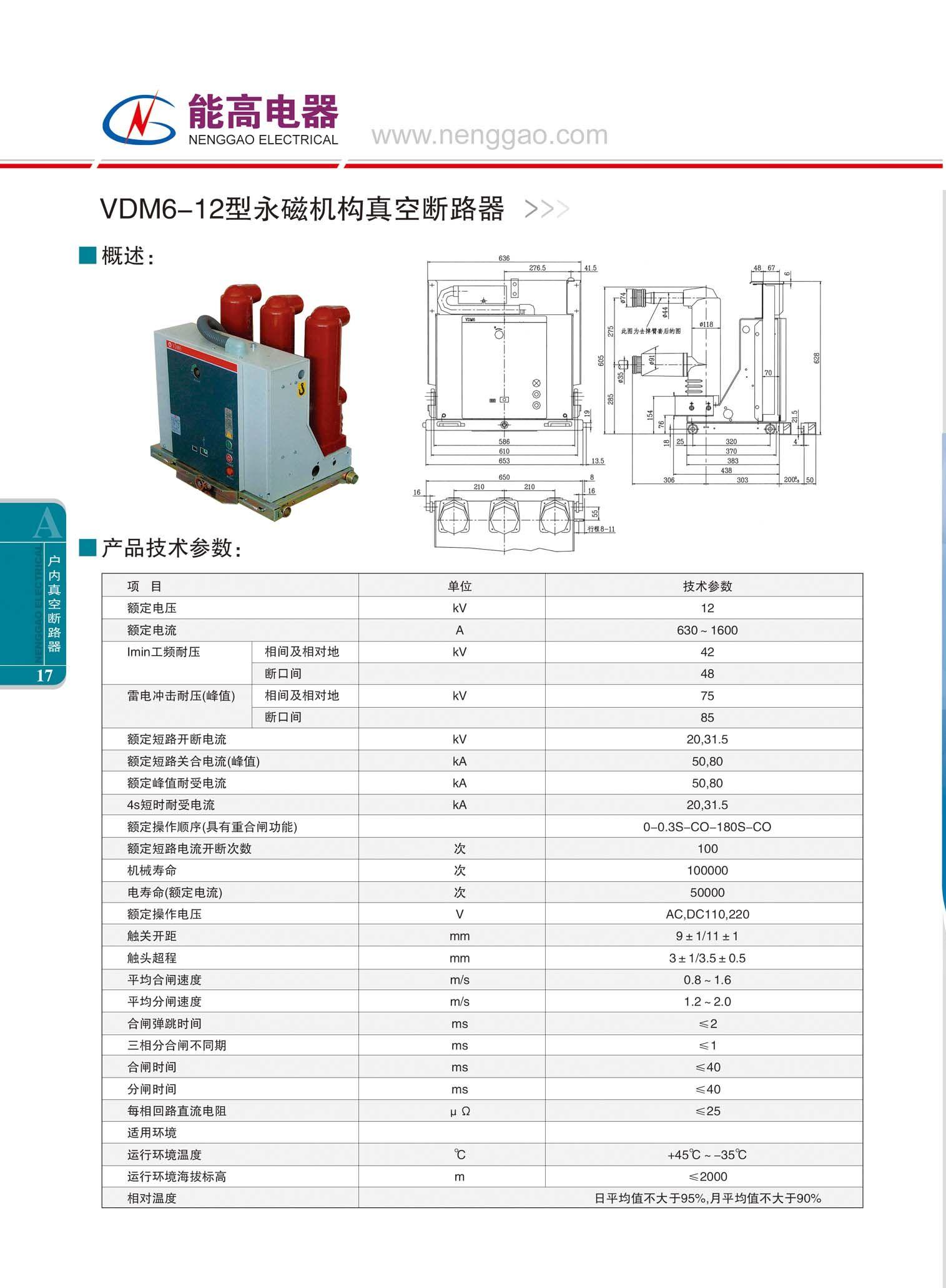 VDM6-12型永磁机构真空断路器(图文)