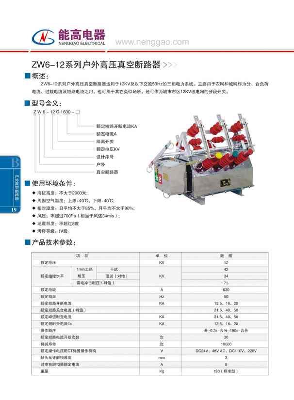 ZW6-12系列户外高压真空断路器(图文)