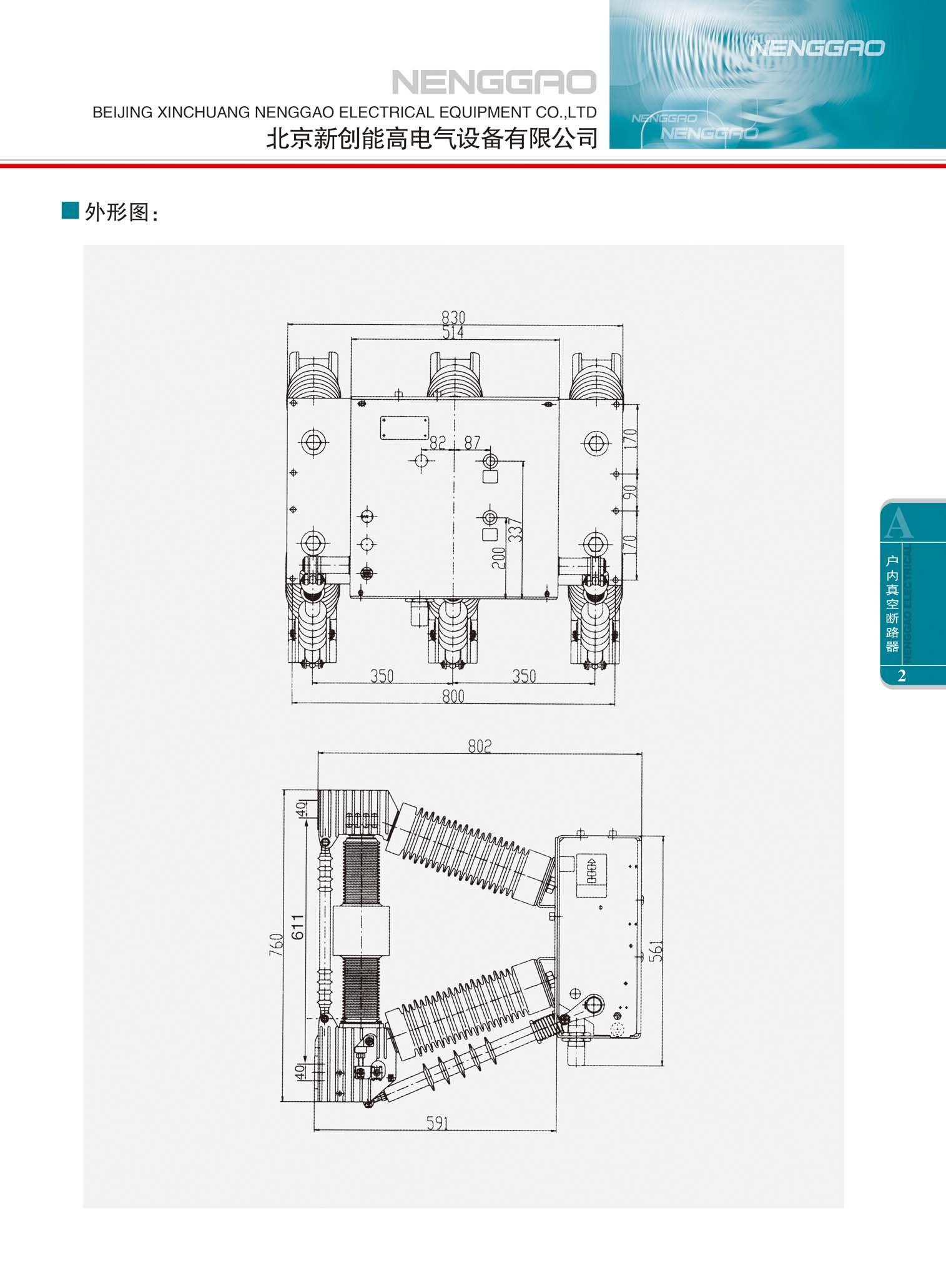 ZN12-40.5系列高压交流真空断路器