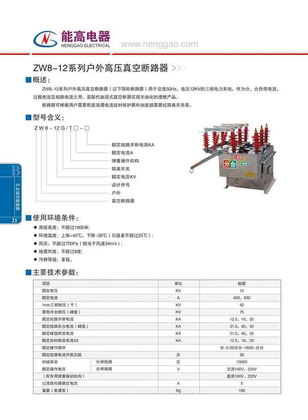 ZW8-12系列户外真空断路器(图文)