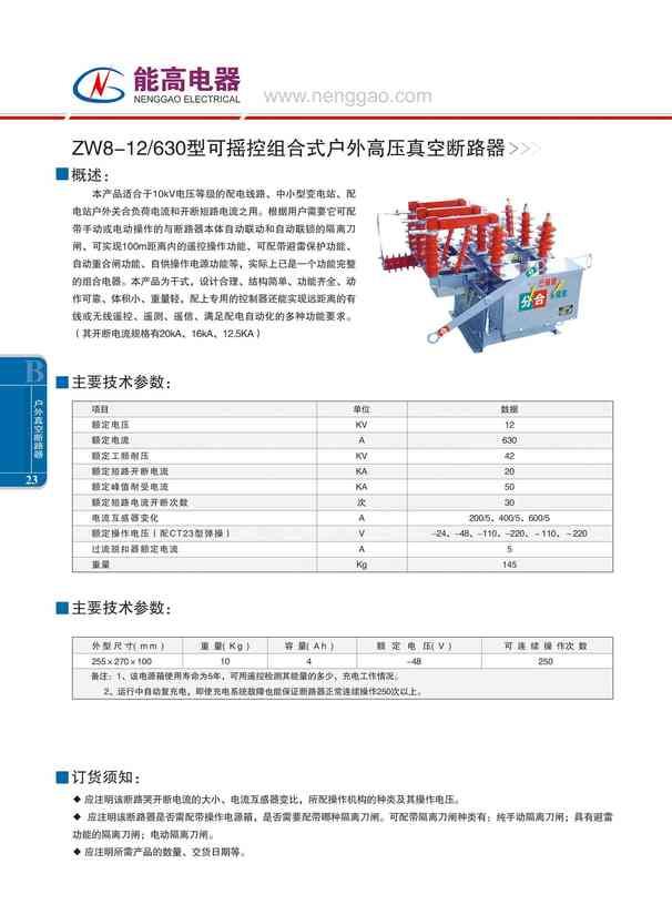 ZW8-12/630型可遥控组合式户外高压真空断路器(图文)