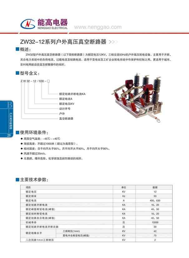 ZW32-32系列户外高压真空断路器(图文)