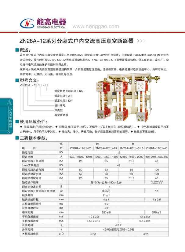ZN28A-12系列分装式户内交流高压真空断路器(图文)