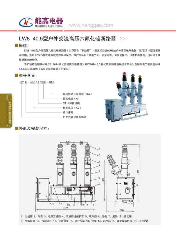 LW8-40.5型户外交流高压六氟化硫断路器(图文)