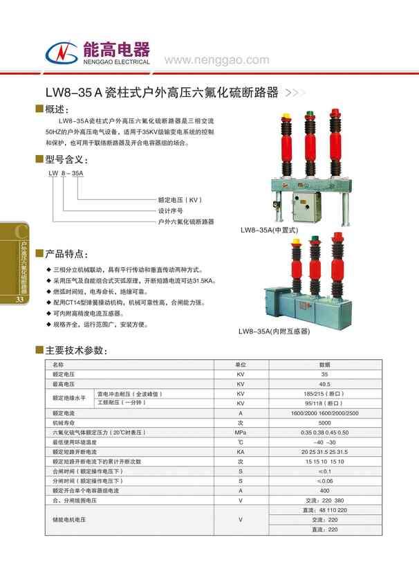 LW8-35A型户外交流高压六氟化硫断路器(图文)