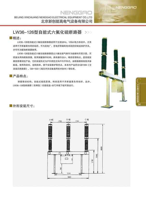 LW36-126型自能式六氟化硫断路器(图文)