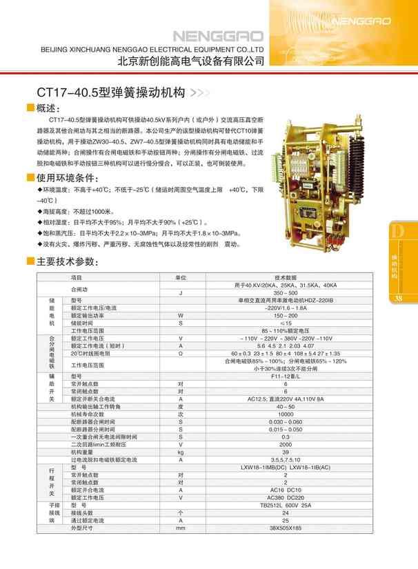 CT17-40.5型弹簧操动机构(图文)